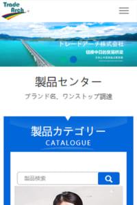 シーメンス・ベイドゥの工業用モーター販売店「トレードアーチ株式会社」