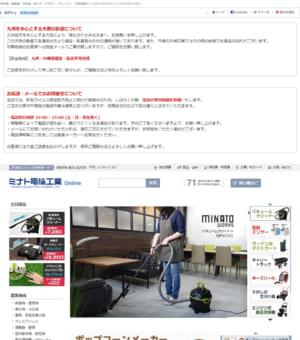 エンジン・モーターの通販サイト「ミナト電機工業Online」の評判