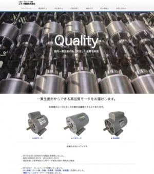 品質主義を最優先!「ムライ機器株式会社」の製品の魅力と評判